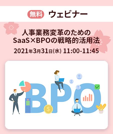 無料ウェビナー 人事業務変革のためのSaaS×BPOの戦略的活用法のメイン画像